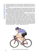 Анатомия велосипедиста — фото, картинка — 1