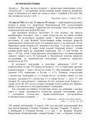 Чернобыльская молитва — фото, картинка — 1