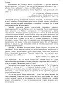 Чернобыльская молитва — фото, картинка — 2