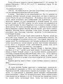Чернобыльская молитва — фото, картинка — 3