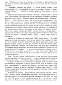 Чернобыльская молитва — фото, картинка — 6