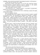 Чернобыльская молитва — фото, картинка — 8