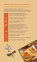 Экспресс-рецепты в мультиварке — фото, картинка — 1