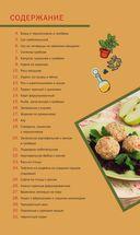Экспресс-рецепты в мультиварке — фото, картинка — 2