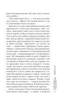 Подвижницы. Святые женщины нашего времени — фото, картинка — 9