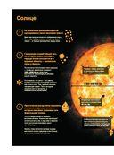 Вселенная в инфографике — фото, картинка — 9