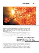 Вселенная в инфографике — фото, картинка — 8