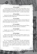 Дневник Домового — фото, картинка — 14