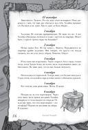 Дневник Домового — фото, картинка — 15