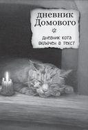 Дневник Домового — фото, картинка — 4