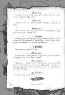 Дневник Домового — фото, картинка — 7