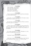 Дневник Домового — фото, картинка — 9