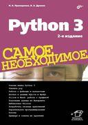 Python 3. Самое необходимое — фото, картинка — 1