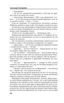 Черная война — фото, картинка — 12