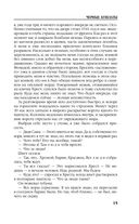 Черная война — фото, картинка — 13