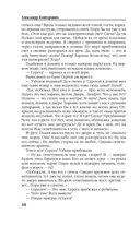 Черная война — фото, картинка — 8