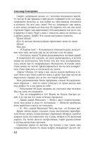 Черная война — фото, картинка — 10