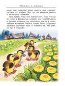 Лесные сказки и истории про животных — фото, картинка — 13