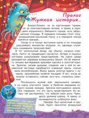 Трикси-Фикси и призрак кукольного театра — фото, картинка — 4