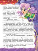 Трикси-Фикси и призрак кукольного театра — фото, картинка — 5