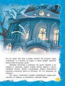 Трикси-Фикси и призрак кукольного театра — фото, картинка — 7