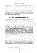 Рынок облигаций. Анализ и стратегии — фото, картинка — 16