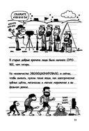 Дневник слабака. Как в старые добрые времена — фото, картинка — 11