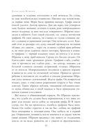 А. С. Пушкин. Полное собрание прозы в одном томе — фото, картинка — 7