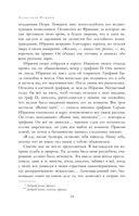А. С. Пушкин. Полное собрание прозы в одном томе — фото, картинка — 9