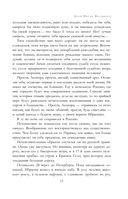 А. С. Пушкин. Полное собрание прозы в одном томе — фото, картинка — 10