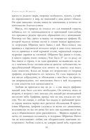 А. С. Пушкин. Полное собрание прозы в одном томе — фото, картинка — 5