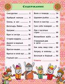 Сказки народов России. Узнаем, играем (+ многоразовые наклейки) — фото, картинка — 1