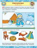 Сказки народов России. Узнаем, играем (+ многоразовые наклейки) — фото, картинка — 2