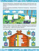 Сказки народов России. Узнаем, играем (+ многоразовые наклейки) — фото, картинка — 3