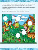 Сказки народов России. Узнаем, играем (+ многоразовые наклейки) — фото, картинка — 4