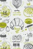 Мои любимые рецепты. Книга для записи рецептов (Французский круассан) — фото, картинка — 11