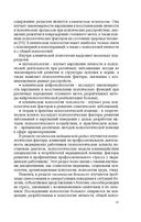 Медицинская психология — фото, картинка — 11