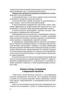 Медицинская психология — фото, картинка — 12