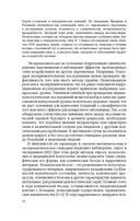 Медицинская психология — фото, картинка — 14