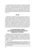 Медицинская психология — фото, картинка — 16
