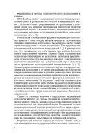 Медицинская психология — фото, картинка — 6