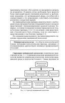 Медицинская психология — фото, картинка — 10