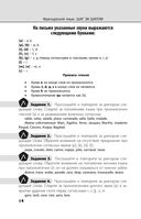 Французский язык. Полный курс — фото, картинка — 14