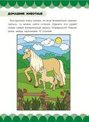 В царстве зверей, птиц и растений — фото, картинка — 3