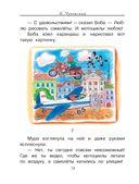 Маленькие сказки — фото, картинка — 12