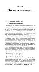 Инженерная математика. Карманный справочник — фото, картинка — 12