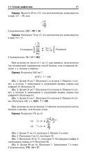 Инженерная математика. Карманный справочник — фото, картинка — 13