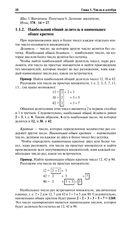 Инженерная математика. Карманный справочник — фото, картинка — 14