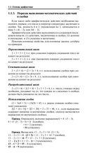 Инженерная математика. Карманный справочник — фото, картинка — 15