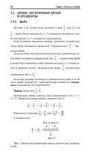 Инженерная математика. Карманный справочник — фото, картинка — 16